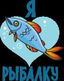 Для рыбака