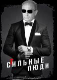 С Путиным